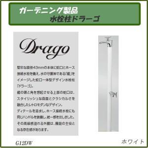 ガーデニング製品 ガーデニング水栓 水栓柱ドラーゴ ホワイト G12DW|gadget