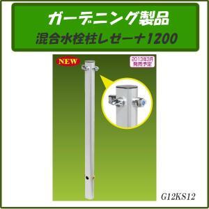 ガーデニング製品 ガーデニング水栓 混合水栓柱レゼーナ1200 G12KS12|gadget