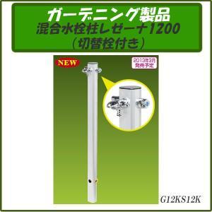 ガーデニング製品 ガーデニング水栓 混合水栓柱レゼーナ1200 切替栓付き G12KS12K|gadget
