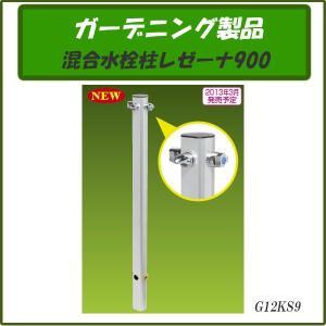 ガーデニング製品 ガーデニング水栓 混合水栓柱レゼーナ900 G12KS9|gadget