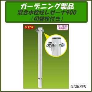ガーデニング製品 ガーデニング水栓 混合水栓柱レゼーナ900 切替栓付き G12KS9K|gadget