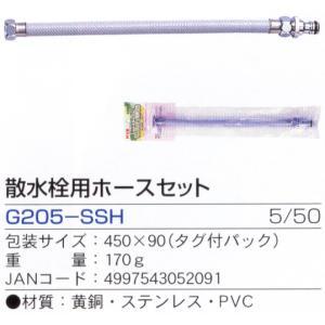 散水栓用ホースセット G205-SSH 送料¥525|gadget