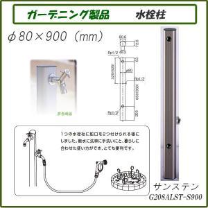ガーデニング製品 ガーデニング水栓 二口アルミ水栓柱 サンステン G208ALST-S900|gadget