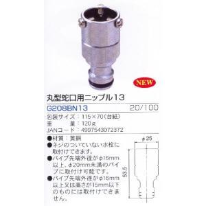 ガーデニング水栓 丸型蛇口用ニップル13 パイプ先端にネジがない蛇口に。散水ホースをワンタッチでカチッと脱着 G208BN13 送料¥424|gadget