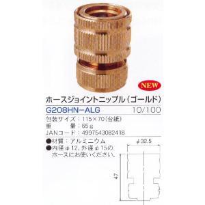 ガーデニング水栓 散水パーツ ホースジョイントニップル(ゴールド) G208HN-ALG 送料¥424|gadget