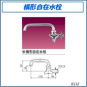 横形自在水栓 H13J|gadget