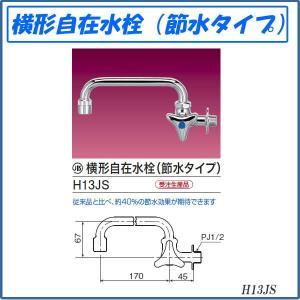 横形自在水栓 節水タイプ H13JS|gadget