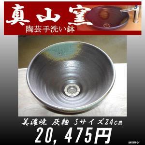 美濃に伝わる伝統の真山窯陶芸 手洗い鉢 美濃焼 灰釉 Sサイズ24cm HAIYOU-24|gadget