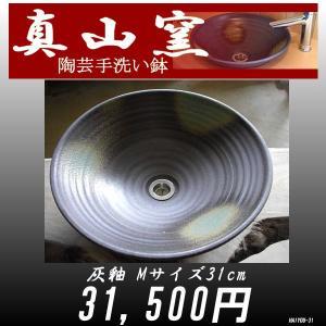 美濃に伝わる伝統の真山窯陶芸 手洗い鉢 美濃焼 灰釉 Mサイズ31cm HAIYOU-31|gadget