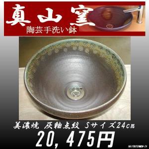 美濃に伝わる伝統の真山窯陶芸 手洗い鉢 美濃焼 灰釉点紋 Sサイズ24cm HAIYOUTENMON-24|gadget