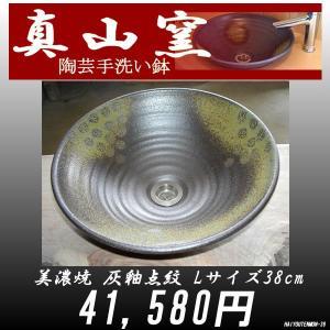 美濃に伝わる伝統の真山窯陶芸 手洗い鉢 美濃焼 灰釉点紋 Lサイズ38cm HAIYOUTENMON-38|gadget