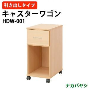 マイワゴン引き出しタイプ サイドワゴン HDW-001 W300×D405×H640mm 送料無料(北海道 沖縄 離島を除く)|gadget