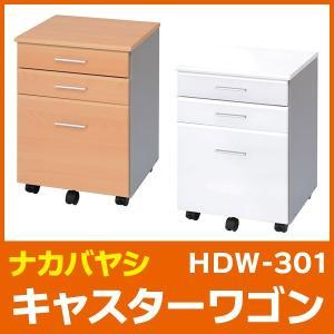 マイワゴン引き出しタイプ サイドワゴン HDW-301 W400×D395×H580mm 送料無料(北海道 沖縄 離島を除く)|gadget