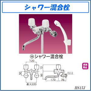 蛇口 給水栓 シャワー混合栓 HS15J|gadget