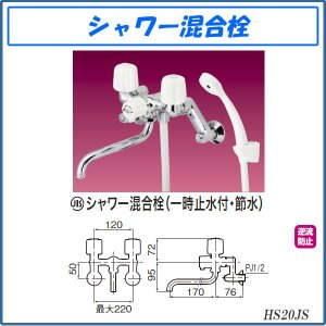 蛇口 給水栓 シャワー混合栓 一時止水付 節水 HS20JS|gadget