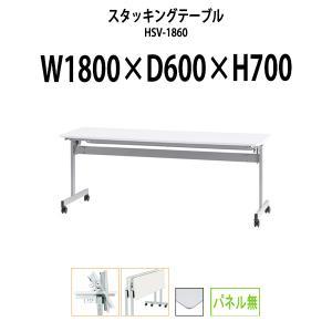 会議テーブル 折りたたみ HSV-1860 W1800xD600xH700mm 天板跳ね上げ式 キャスター付 スタッキング機能付  会議用テーブル ミーティングテーブル|gadget