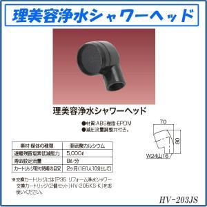 水栓パーツ  理美容浄水シャワーヘッド HV-203JS|gadget