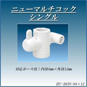 浄水器 浄水器パーツ 切替コック ニューマルチコックシングル HV-203N-S8X12|gadget