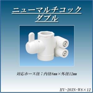 浄水器 浄水器パーツ 切替コック ニューマルチコックダブル HV-203N-W8X12|gadget