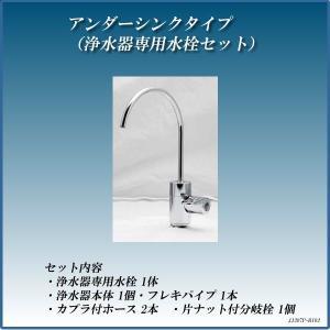 浄水器 アンダーシンクタイプ(浄水器専用水栓セット) 浄水器専用水栓102型セット J207P-B102|gadget