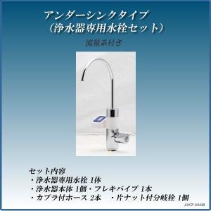 浄水器 アンダーシンクタイプ(浄水器専用水栓セット) 流量計付き専用水栓セット J207P-B102R|gadget