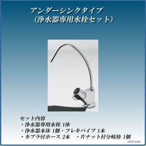 浄水器 アンダーシンクタイプ(浄水器専用水栓セット) 浄水器専用水栓106型セット J207P-B106|gadget
