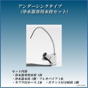 浄水器 アンダーシンクタイプ(浄水器専用水栓セット) 浄水器専用水栓106S型セット J207P-B106S|gadget