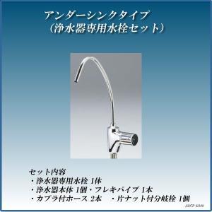 浄水器 アンダーシンクタイプ(浄水器専用水栓セット) 浄水器専用水栓109型セット J207P-B109|gadget