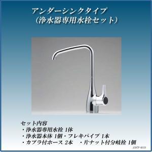 浄水器 アンダーシンクタイプ(浄水器専用水栓セット) 浄水器専用水栓121型セット J207P-B121|gadget