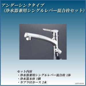 浄水器 カウンター据置きタイプ 浄水器兼用シングルレバー混合栓211型セット磨水IV J207P-B211M|gadget