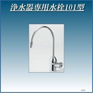 浄水器 浄水器パーツ 浄水器専用水栓101型 JF101|gadget