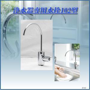 浄水器 浄水器パーツ 浄水器専用水栓102型 JF102|gadget