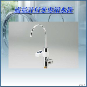 浄水器 浄水器パーツ 流量計付き専用水栓 JF102-R|gadget
