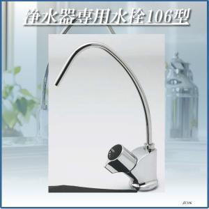 浄水器 浄水器パーツ 浄水器専用水栓106型 JF106|gadget