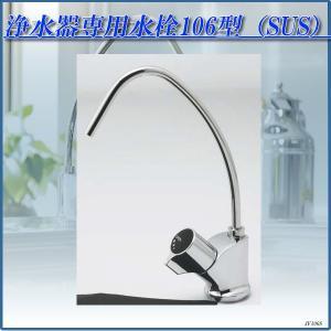 浄水器 浄水器パーツ 浄水器専用水栓106型-SUS JF106S|gadget