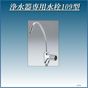 浄水器 浄水器パーツ 浄水器専用水栓109型 JF109|gadget
