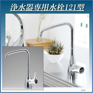 浄水器 浄水器パーツ 浄水器専用水栓121型 JF121|gadget