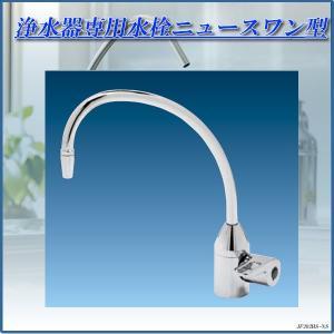 浄水器 浄水器パーツ 浄水器専用水栓ニュースワン型 JF202HS-NS|gadget