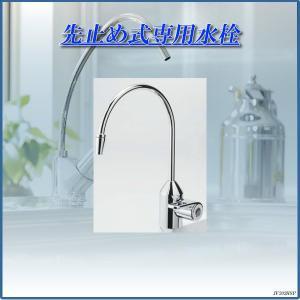 浄水器 浄水器パーツ 先止め式専用水栓 JF202HSP|gadget