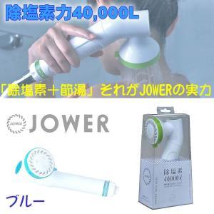 デザイン・塩素除去・節水で選ぶ高性能シャワーヘッド・シャワー浄水器 JOWER(ジョワー)ブルー JS211-B|gadget