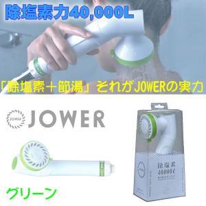 デザイン・塩素除去・節水で選ぶ高性能シャワーヘッド・シャワー浄水器 JOWER(ジョワー)グリーン JS211-G|gadget