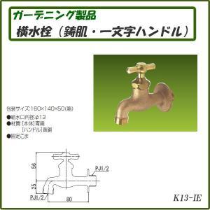 ガーデニング製品 ガーデニング水栓 横水栓 鋳肌 一文字ハンドル K13-IE|gadget