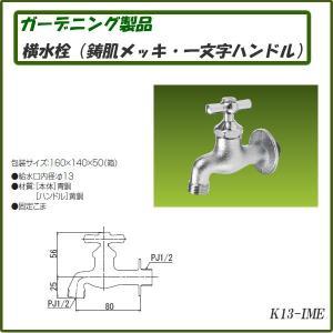 ガーデニング製品 ガーデニング水栓 横水栓 横水栓 鋳肌メッキ 一文字ハンドル K13-IME|gadget