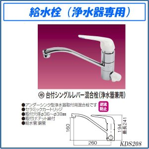 浄水器 台付シングルレバー混合栓 浄水器兼用 KDS208|gadget
