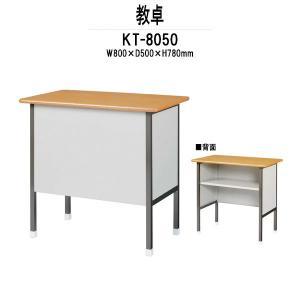 教卓 KT-8050 W800xD500xH780mm  研修 講義 塾 学校 セミナー...