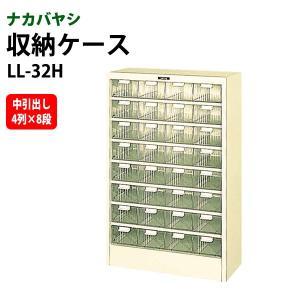 収納ケース ピックケース LL-32H 深型8段×4 W570×D255×H880mm 書類 整理 棚 収納 ナカバヤシ【送料無料(北海道 沖縄 離島を除く)】|gadget