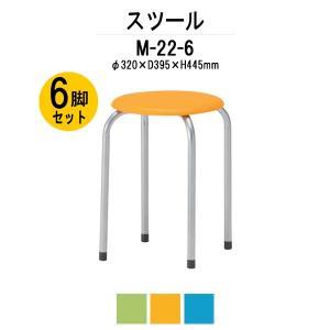 丸椅子 丸イス スツール チェア M-22-6 6脚セット  送料無料(北海道 沖縄 離島を除く) 丸イス スツール|gadget