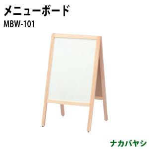 飲食店・花屋・ブティックなどの店で両面使える折りたたみ可能なメニューボード(S)・ホワイトボード MBW-101|gadget