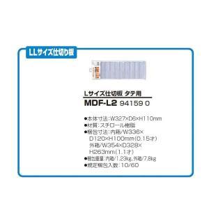 Lサイズ仕切板 タテ用 MDF-L2