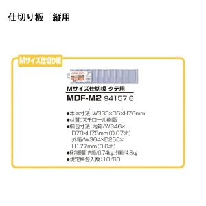 Mサイズ仕切板 タテ用 MDF-M2
